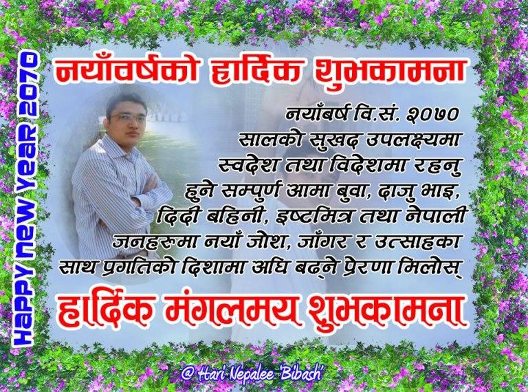 Hari Nepali