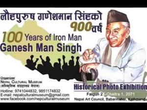 Ganesh Man